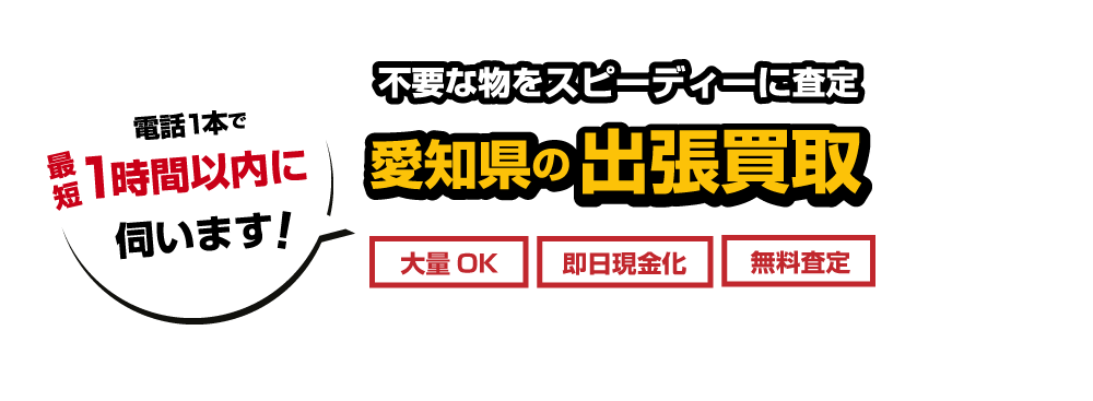 愛知県の出張買取