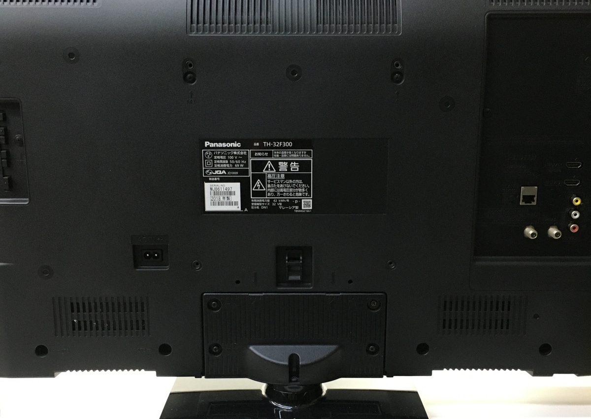 テレビ他家電製品